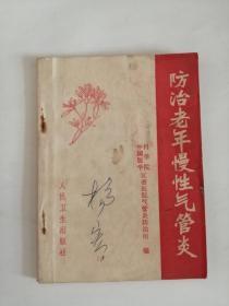 防治老年慢性气管炎(人民卫生出版社,1971年)0004
