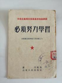 必须努力学*(山东人民出版社,1952年)0004