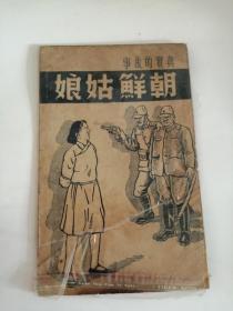 朝鲜姑娘(1951年)0004