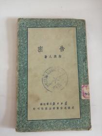 告密(武汉通俗图书出版社,1950年)0004