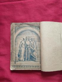 沸羹集 (民国36年出版)1947年   品如图
