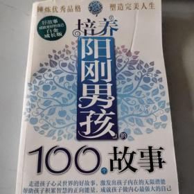 好故事成就更好的自己:培养阳刚男孩的100个故事(白金成长版)