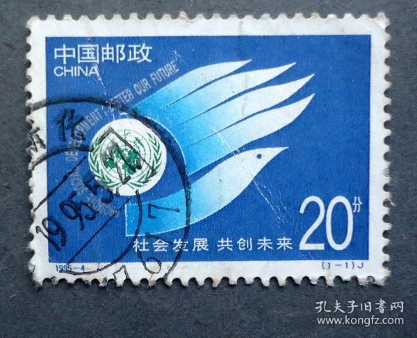 邮票 1995-4社会发展 共创未来 信销