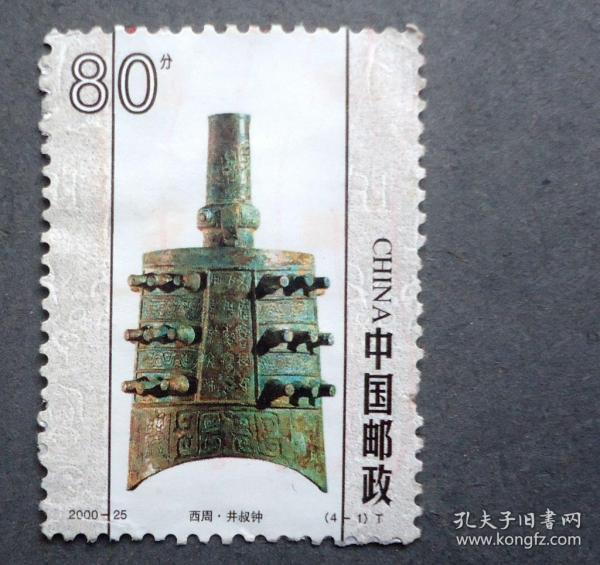 邮票 2000-25西周 井叔钟  信销