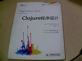 Clojure程序设计