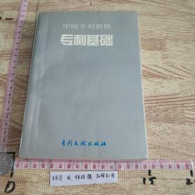 中国专利教程.专利基础