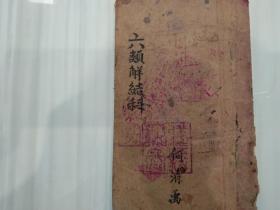 《六类解结科》佛教手抄本道教手抄本符咒秘旨堪舆风水地理手抄本科仪唱本工尺谱。