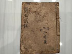 《谢土科范》佛教手抄本道教手抄本符咒秘旨堪舆风水地理手抄本科仪唱本工尺谱。