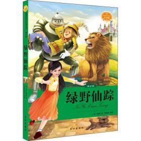 绿野仙踪/新课标学生必读丛书(青少版) 少儿中外名著 姆