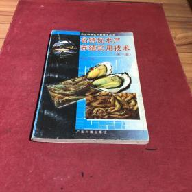名特优水产养殖实用技术.第一册