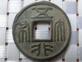 古币 铜钱 小平钱 五行大布 光背钱 鉴赏收藏