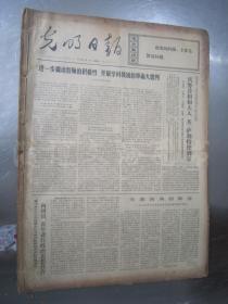 老报纸:光明日报1972年12月合订本(1-31日全)【编号42】