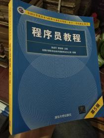 程序员教程(第5版)