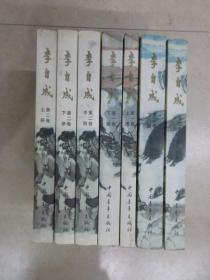 李自成    (第一卷上下册)(第二卷上下中册)(第三卷中下册)共7本合售