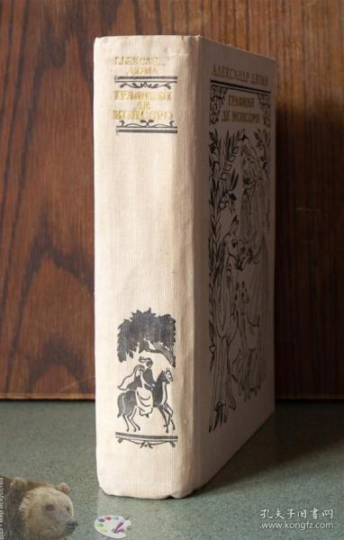 蒙罗梭夫人:亚历山大·仲马(Alexandre Dumas,1802年7月24日—1870年12月5日),人称大仲马,法国19世纪浪漫主义作家。大仲马各种著作达300卷之多,以小说和剧作为主。代表作有:《亨利第三及其宫廷》(剧本)、《基督山伯爵》(长篇小说)、《三个火枪手》(长篇小说)等。