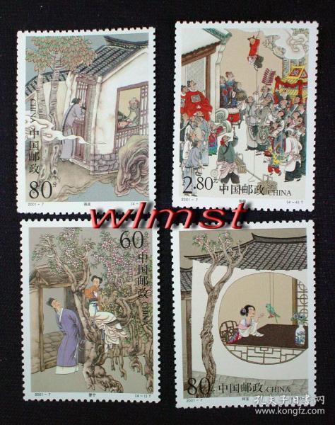 2001-7 聊斋志异邮票  第一组(一套4枚) 【本摊谢绝代购】