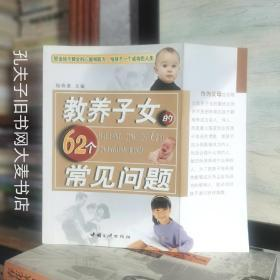 《教养子女的62个常见问题》中国三峡出版社