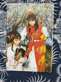 红楼梦明信片(带原函套7张)有两张是另外一个版