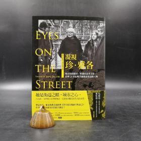 台湾联经版  罗伯特·卡尼格尔 著 林心如 译《凝视珍‧雅各》(锁线胶订)