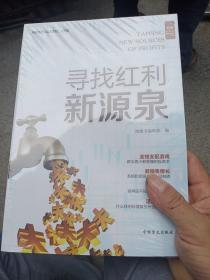寻找红利新源泉(大字版)/速读大师