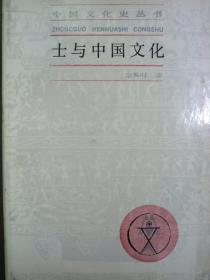 士与中国文化【非馆藏,精装本,一版一印,内页品好】