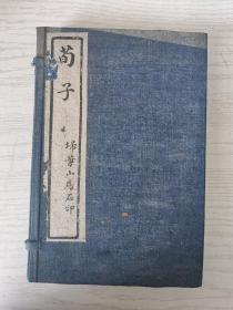 扫叶山房出版【荀子】一函四册,二十卷,全。