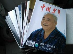 -中国老年 2019年1-12月 上半月版共23本