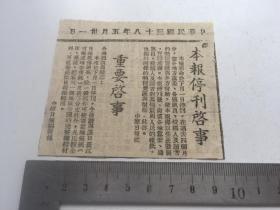 原版报纸剪报:民国38年5月31日【停刊启事】