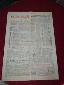 经济参考1987.4.18(1-4版)生日报,老报纸,旧报纸……《香港跃升为世界第二大集装箱港》《国务院发布加强税收工作的决定,所有地区和部门不得越权减免税收》《匈牙利通过新的土地法》