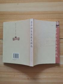 贾平凹长篇散文精选 (贾平凹签名本)