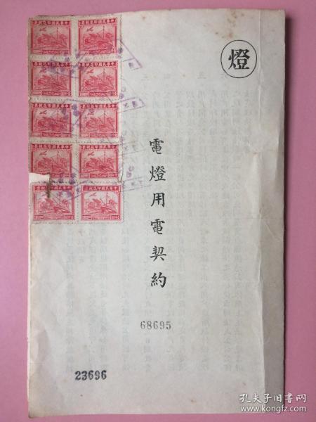 民国票证,少见,电灯用电契约,中华民国印花税票,壹仟圆,10张