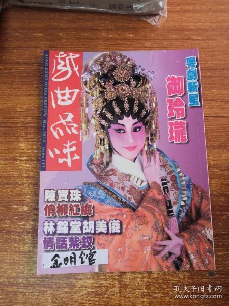 戏曲品味月刊 2010 3  总112期