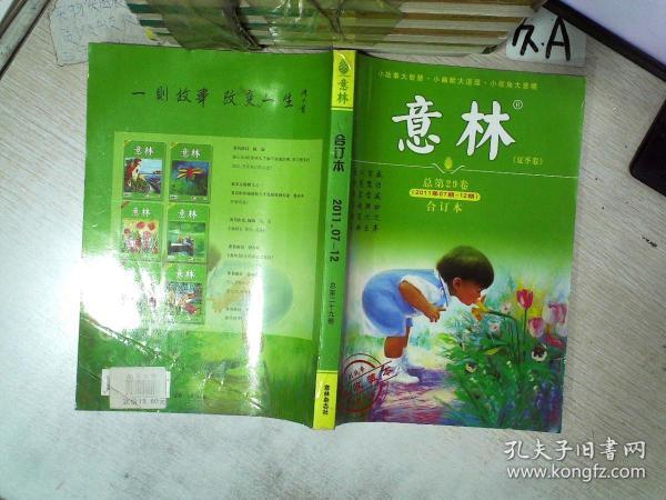 意林 夏季卷 总第29卷 合订本 2011 7-12