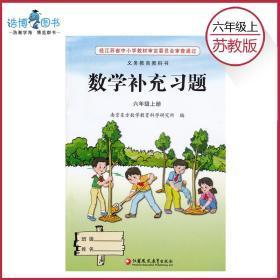 六年级上册数学补充习题 小学习题配套数学课本 6年级上册 江苏凤凰教育出版社 全新正版现货彩色 2020年适用