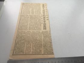 原版报纸剪报:1949年【为建设人民民主的新北平而奋斗——代发刊词】解放北平内容