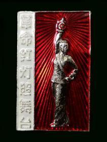 毛主席像章(革命红灯照舞台)