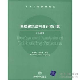 土木工程教材精选:高层建筑结构设计和计算(下册)