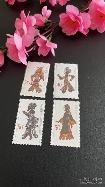 1995-9 中国皮影 邮票