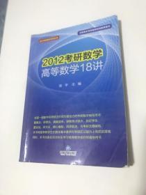 2012考研数学高等数学18讲