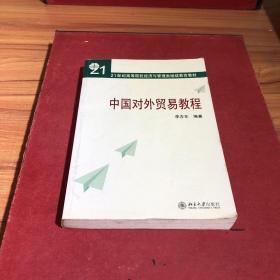 中国对外贸易教程(第2版)/21世纪高等院校经济与管理类继续教育教材