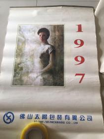 油画少女 挂历1997年