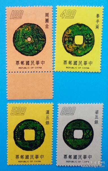 295台湾专112古代钱币邮票(64年版)一枚带边(发行量150万套)