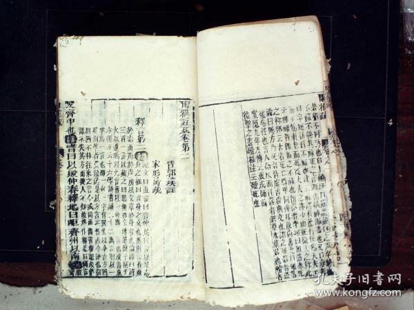 M2321,清刻本:尔雅注疏,线装一厚册卷1-5,100多筒子页一厚册,刻印精良。