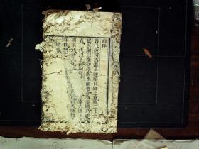 M2322,少见古籍,清粤雅堂精刻本:历代帝王年表,存线装一厚册表1-6,刻印精良