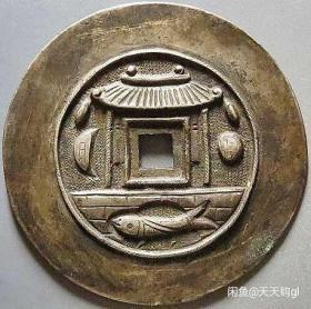 原光民国长命百岁鲤鱼跳龙门花钱华夏评级美82银币收藏