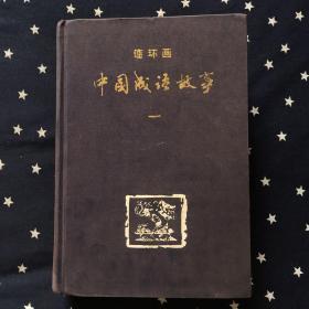 连环画:中国成语故事.一(32开布面精装1984年5月1版1印)