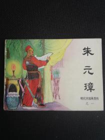 朱元璋(明代开国英烈传之一)