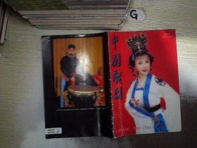 中国戏剧 2000 4