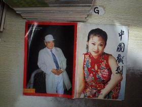 中国戏剧 2000 6