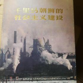 千里马朝鲜的社会主义建设  画册